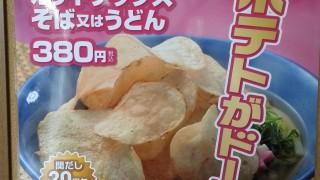 ポテそば(2016)を食べに阪急そば「若菜」に行ってきた!