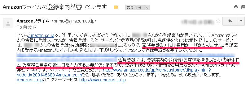amazonprimefa-mail