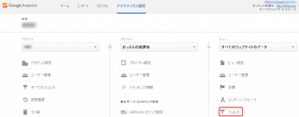 googleanalyticsフィルタ設定