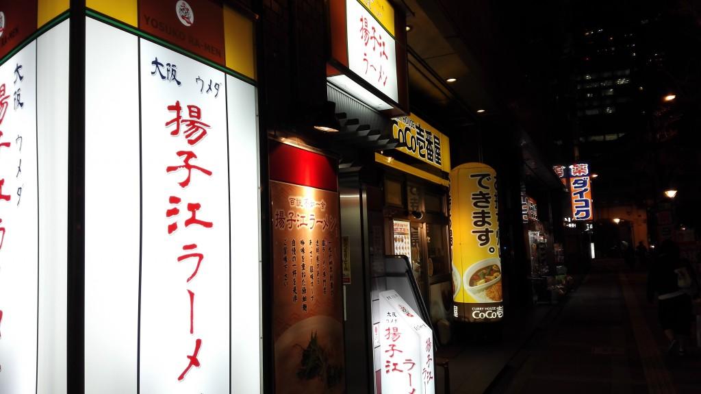 揚子江ラーメン店外観
