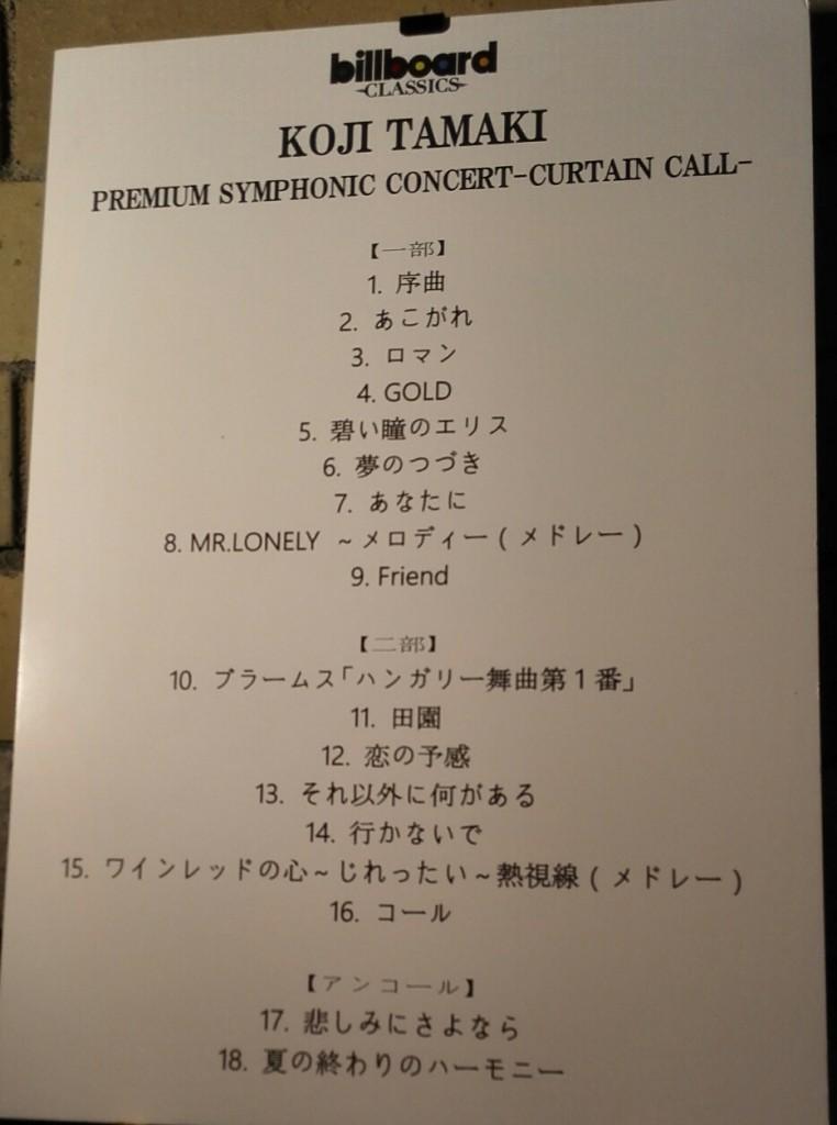 オーケストラライブ大阪(2016)セットリスト