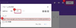 googleform作成