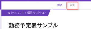 googleform7