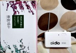 i-dio実物