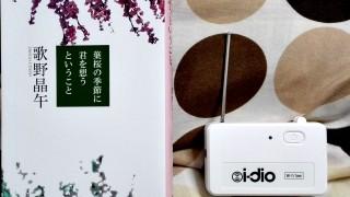 i-dioWi-Fiチューナー無料モニター5万人募集(第1期)は今日まで!
