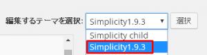 simplicityCSS編集