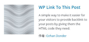 WPLinkToThisPost-pluginダウンロード手順