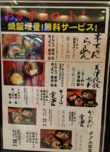 段七(梅三小路店)メニュー