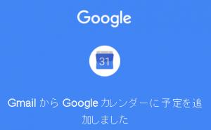 googlecalender-gmail