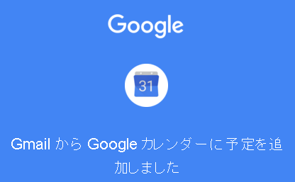 googlecalender-gmail
