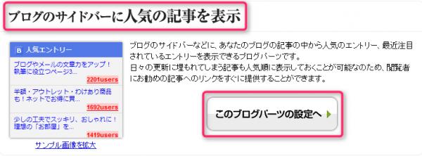 hatebu-sidebar