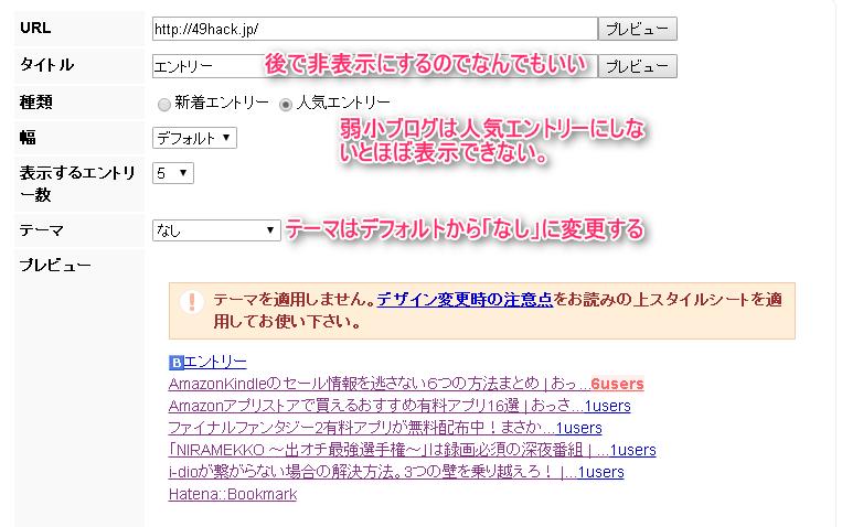 hatebu-sidebar3
