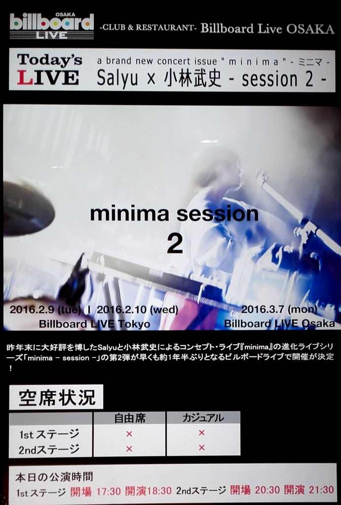 minima-session2-salyu