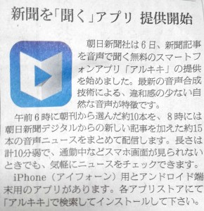 アルキキ配信の新聞記事