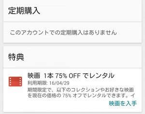 googleplay-coupon75off