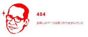 日清食品404画像