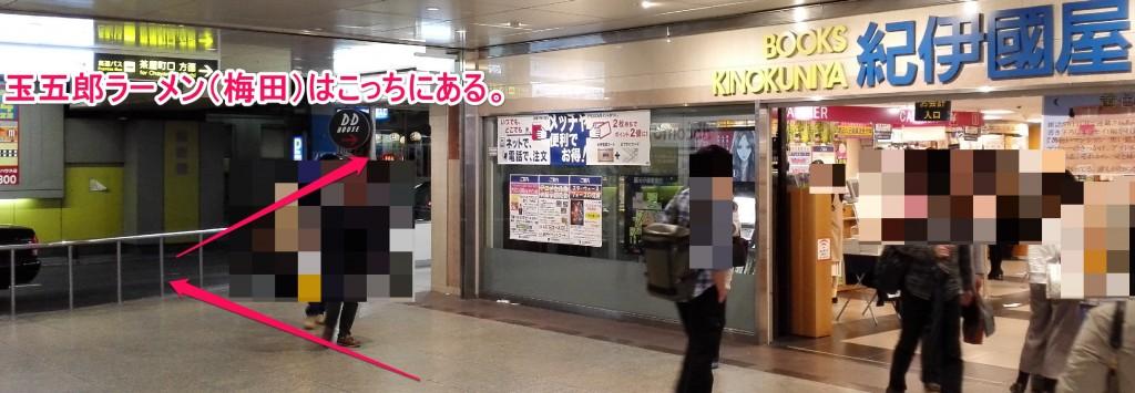 玉五郎ラーメン阪急三番街の場所