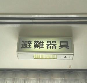 避難器具の看板
