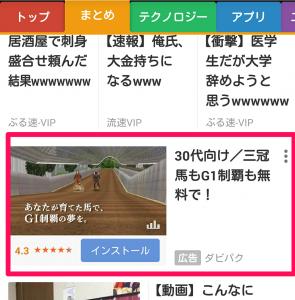 Smartnews-ad