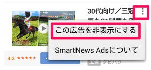 Smartnews-ad2