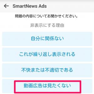 Smartnews-ad4