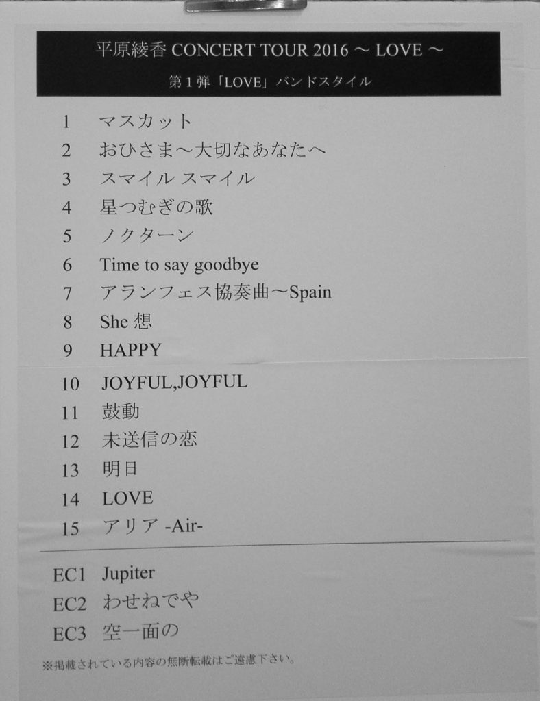 hirahara-love-setlist