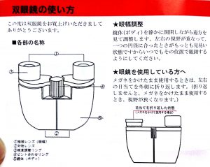 NASHICA双眼鏡の説明書1