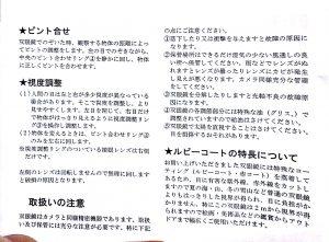 NASHICA双眼鏡説明書2