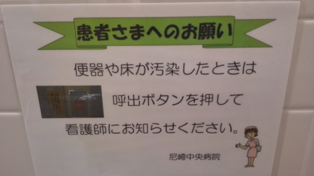 尼崎中央病院のトレイの張り紙