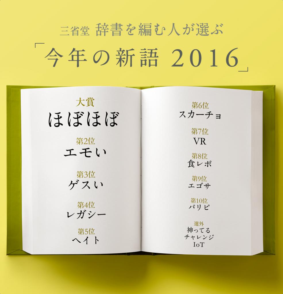 三省堂 辞書を編む人が選ぶ「今年の新語2016」