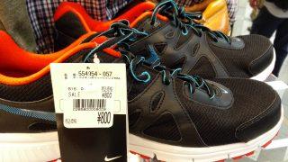 ホワイティ梅田でナイキの靴が800円で売っていた!