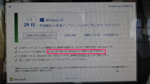 windows10-free4
