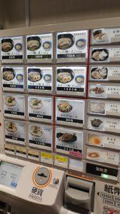 麺屋たけ井のメニューと価格