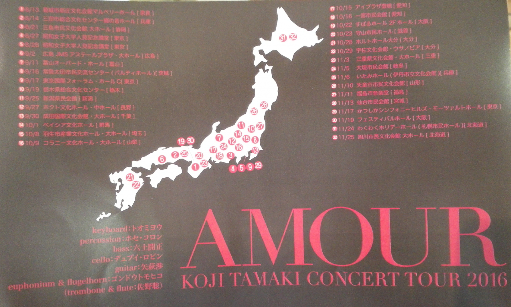 AMOURツアー32公演日程