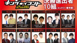 キングオブコント2016優勝予想と感想(答え合わせ)