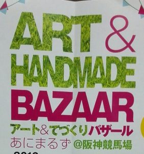 art-handmade-bazaar-animals
