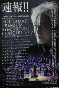 新コンサートの日程