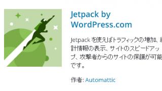 ブログの更新をメールで購読してもらえるようにjetpackを使おう!設定方法解説