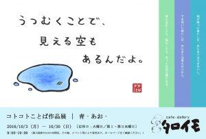 コトコトことば作品展「青 -あお-」