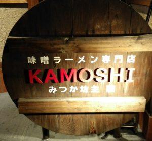 正しい店名はKAMOSHI?