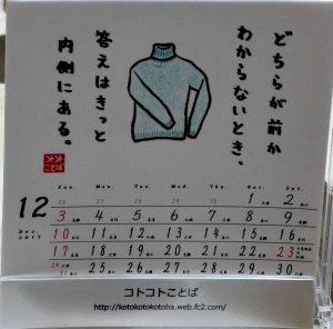 コトコトことば日めくりカレンダー2017