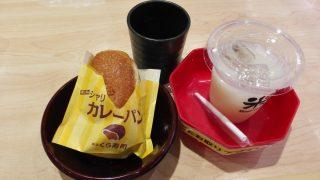 くら寿司のシャリコーラとシャリカレーパンを食べた感想