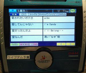 玉置浩二カラオケ収録曲