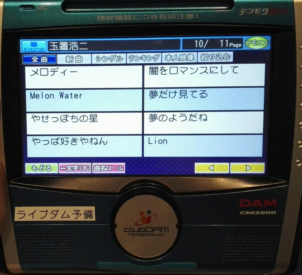 玉置浩二カラオケ収録曲10