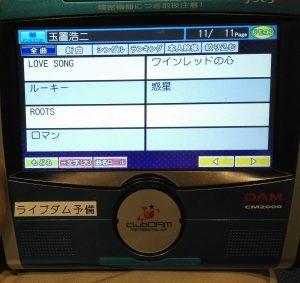 玉置浩二カラオケ収録曲11