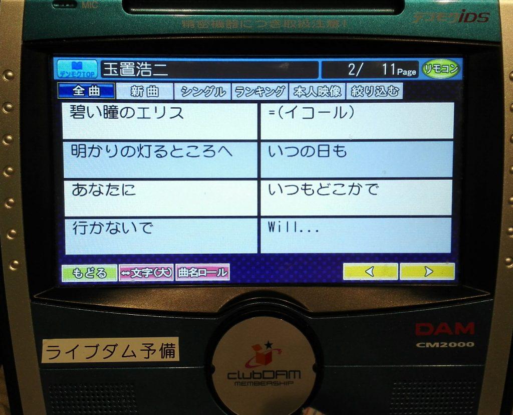 玉置浩二カラオケ収録曲2