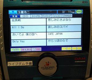 玉置浩二カラオケ収録曲3