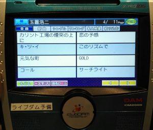 玉置浩二カラオケ収録曲4