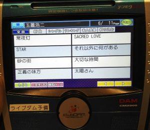 玉置浩二カラオケ収録曲6