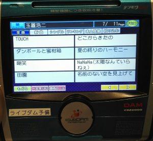 玉置浩二カラオケ収録曲7